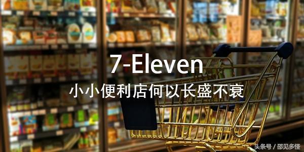 7-Eleven:小小便利店何以长盛不衰