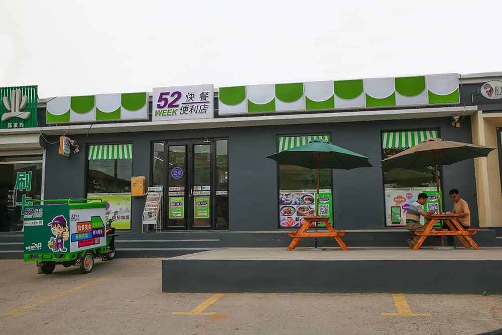青岛52week便利店一号店