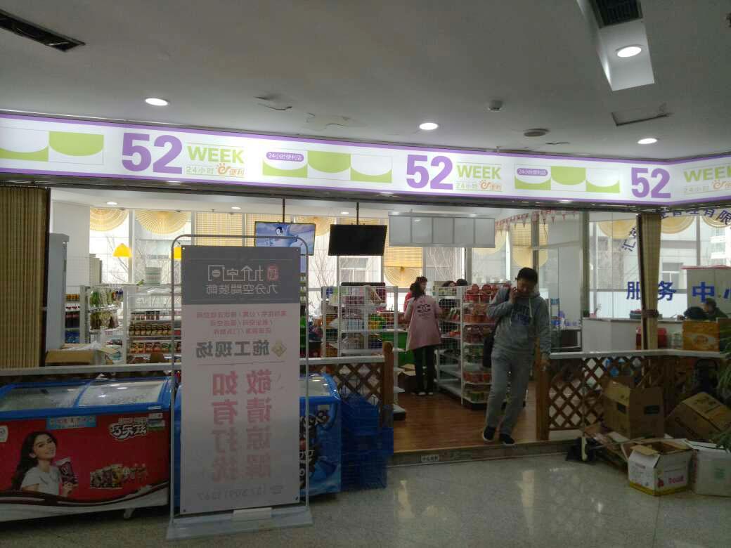 24小时便利店加盟52week便利店碧桂园店