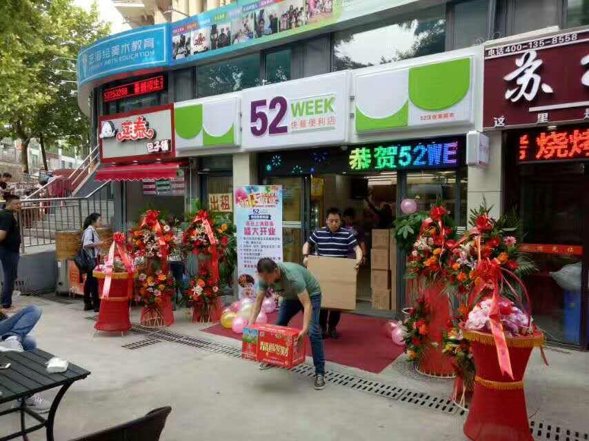 24小时便利店加盟青岛市52week便利店上清路店