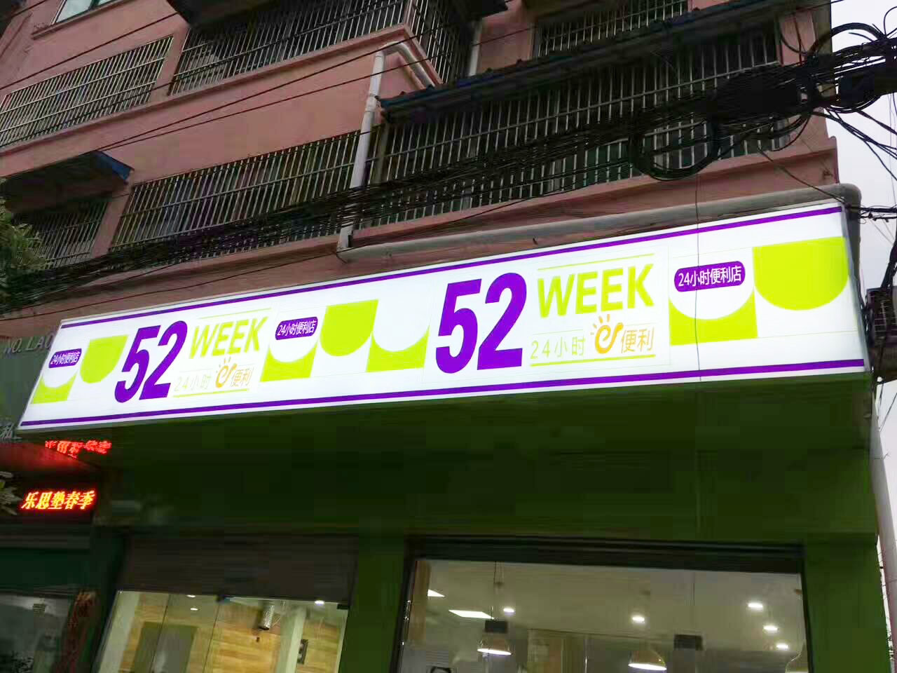 24小时便利店加盟安徽六安52week便利店齐云路店