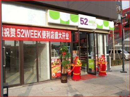 山东青岛52week便利店后桃