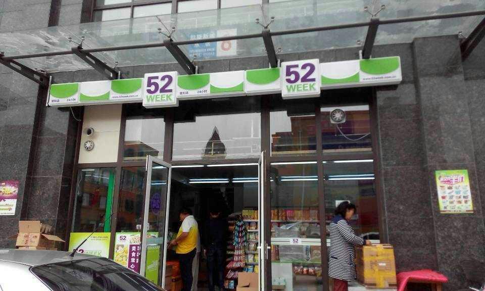 北京52week便利店大兴时代