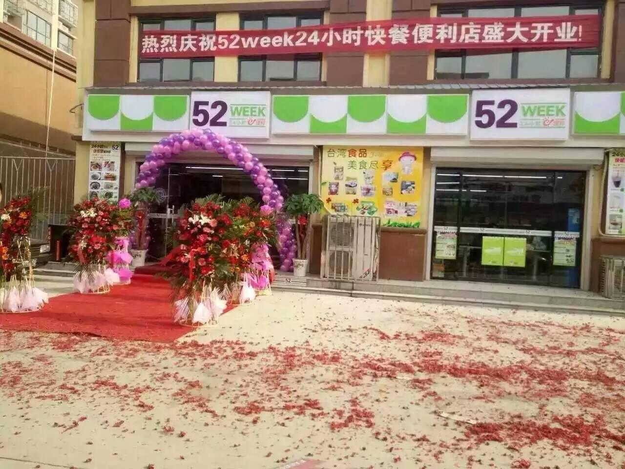 河北景县52week便利店