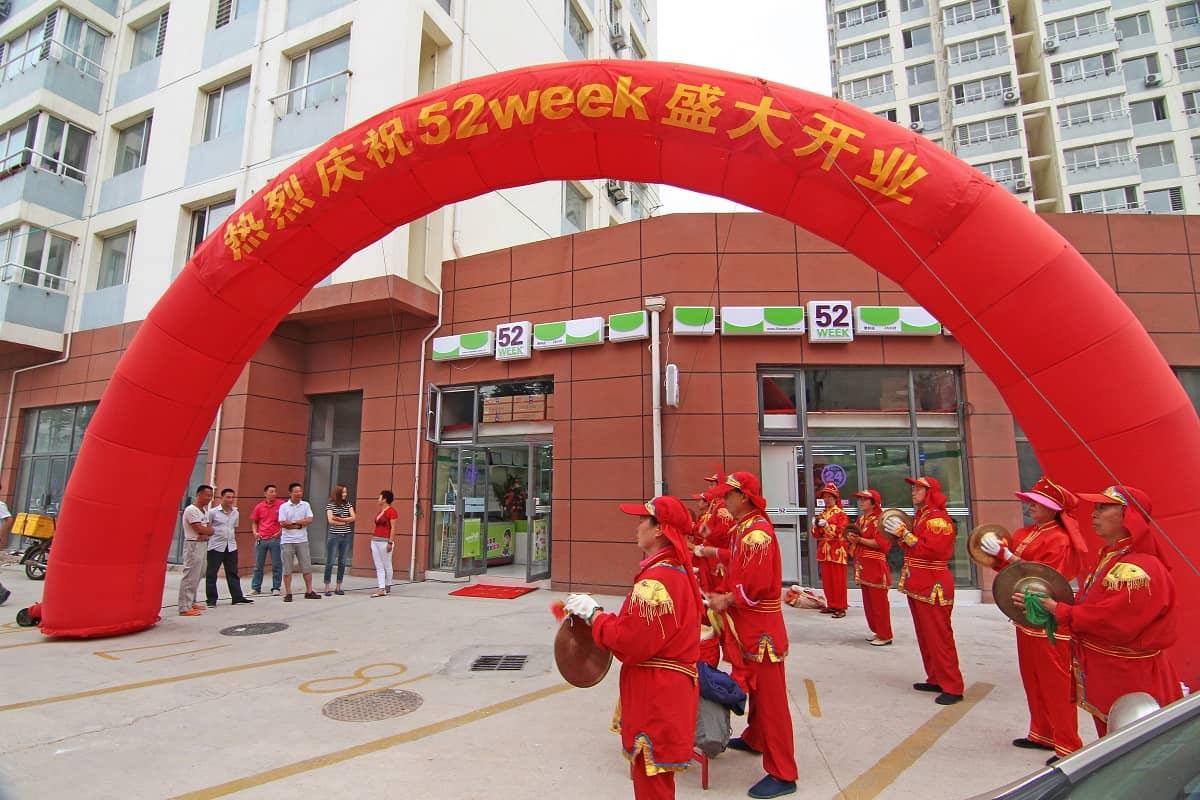 24小时便利店加盟上海52week便利店光大店