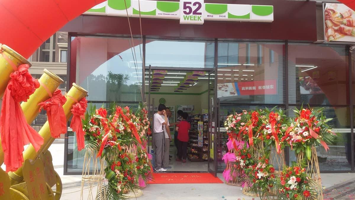 24小时便利店加盟湖北省随州52week便利店文峰都市花园店