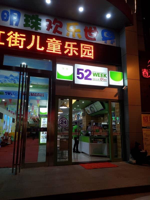 24小时便利店加盟莱西52week便利店实验中学店