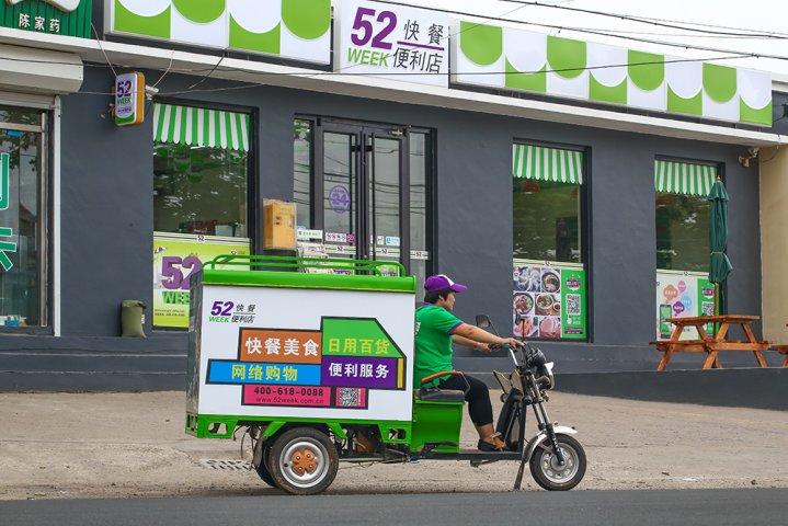 <b>52week便利店强势进军成都市场,成都便利店加盟市场再添新生力量</b>