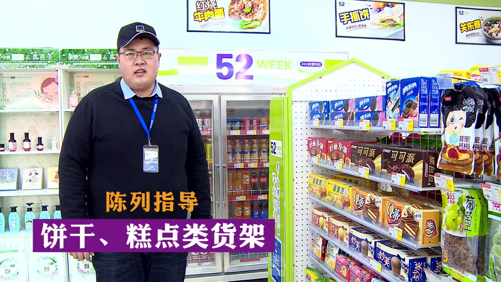 52week 便利店经营:饼干、糕点货架整理