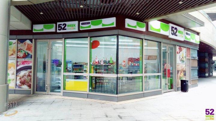 青岛和达中心城店52week便利店开业啦!