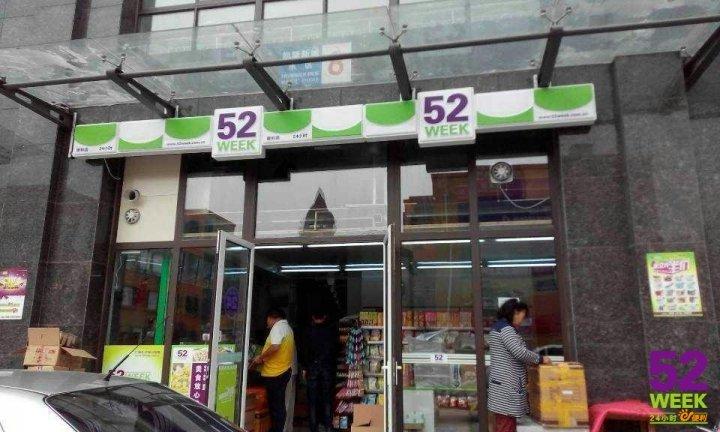 52week便利店特价开业(济南)