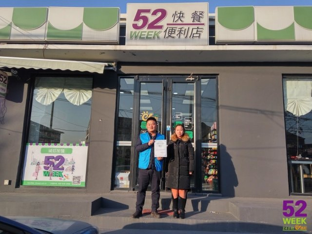 <b>便利店加盟的三大法则 52week便利店教你选择靠谱的便利店品牌</b>