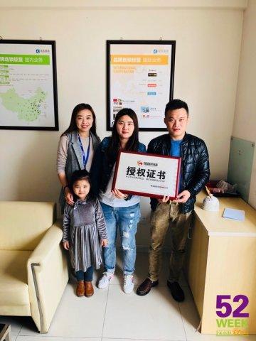 祝贺海南省熊先生签约合作52week便利店,祝开业大吉!