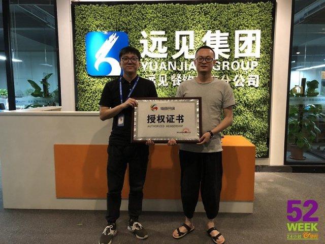 祝贺台州市包先生签约合作52week便利店,祝开业大吉!