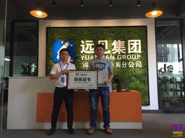 祝贺广州市张先生签约合作52week便利店,祝开业大吉!