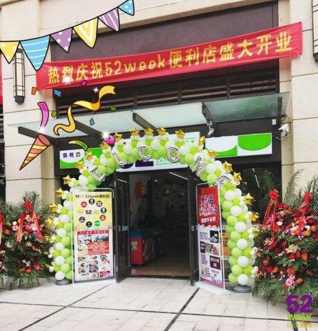 便利店正在起步上升阶段 便利店加盟未来市场良好