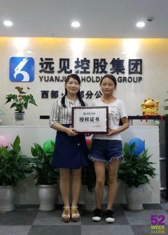 恭喜西宁市魏女士签约合作52week便利店,祝开业大吉!