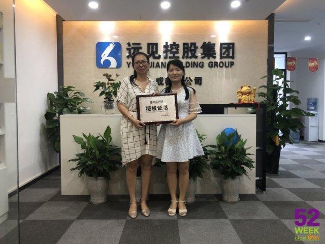 恭喜眉山市梁女士签约合作52week便利店,祝开业大吉!