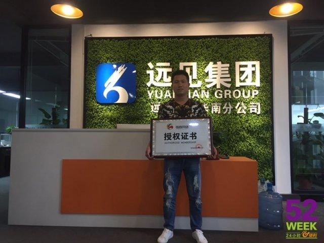 恭喜南宁市苏先生签约合作52week便利店,祝开业大吉!