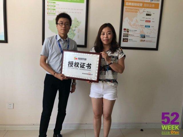 恭喜石家庄市刘女士签约合作52week便利店,祝开业大吉!