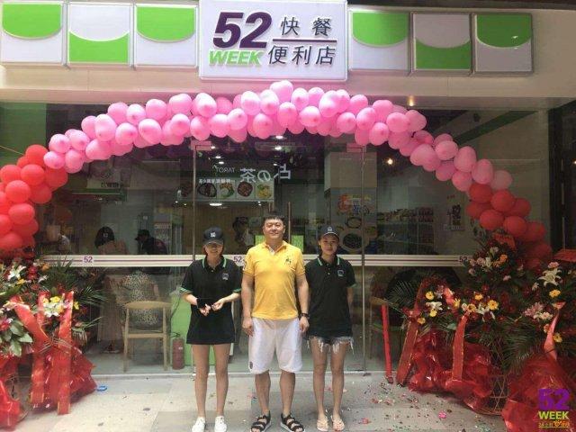 杭州市余杭区万宝城店52week便利店