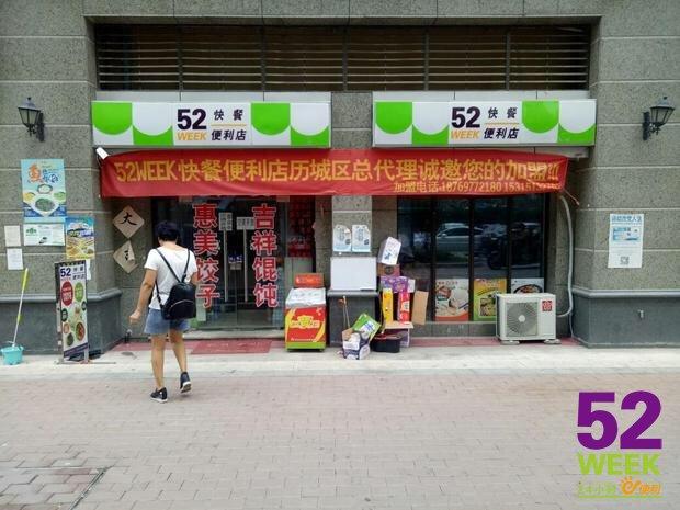 深圳宝安区海滨新村52week便利店