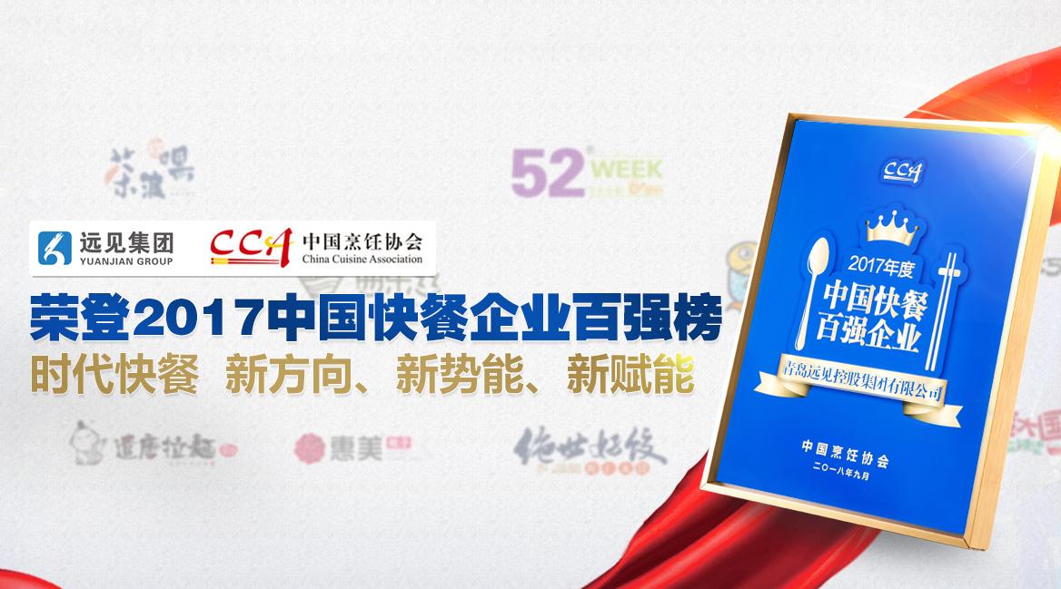 52week便利店总部荣登2017中国快餐企业百强榜!