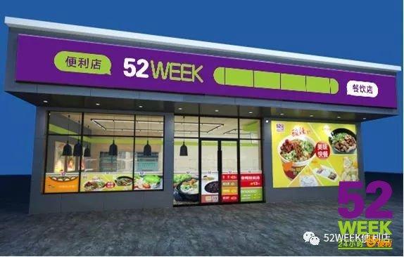 52WEEK专访:济南市历城区杨店长的经营账本