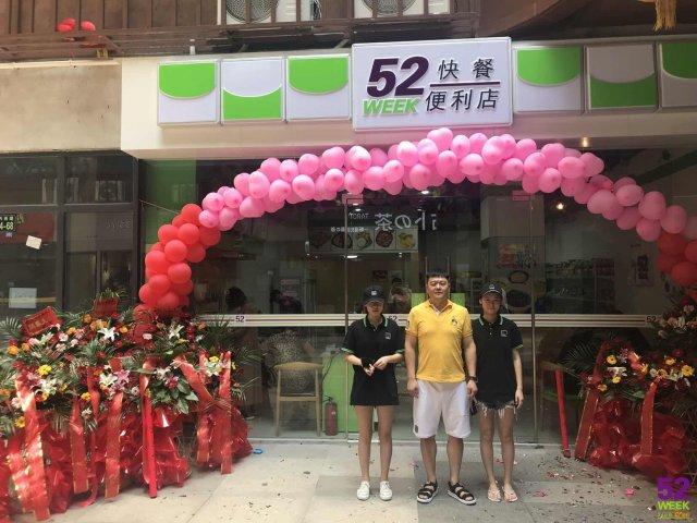 恭喜杭州万宝城店52week便利店开业啦!