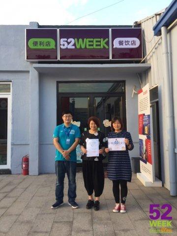 恭喜昆山市胡女士完成52week便利店品牌培训并顺利结业!