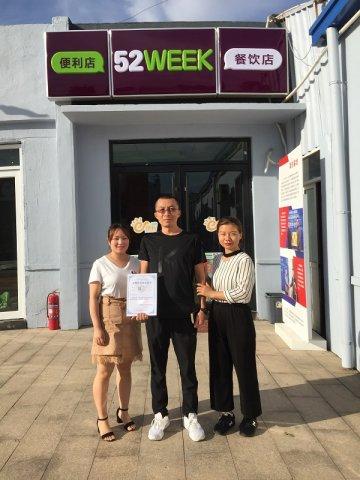 恭喜青岛市刘先生签约合作52week便利店品牌!