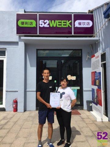 恭喜青岛市杜先生签约合作52week便利店品牌!