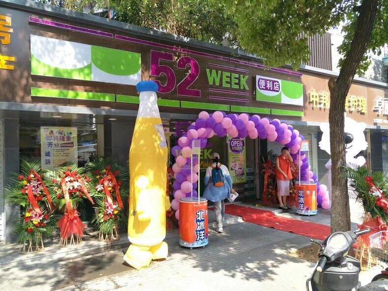 52WEEK南京店