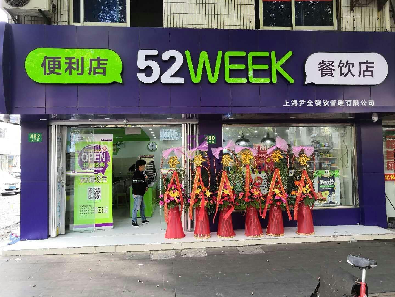 上海奉贤52WEEK便利店
