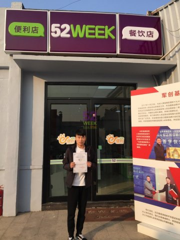 恭喜福州市林先生签约合作52week便利店,祝开业大吉!