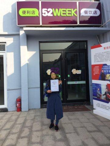 恭喜成都市李女士签约合作52week便利店,祝开业大吉!