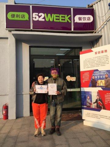 恭喜长春市倪女士签约合作52week便利店,祝开业大吉!