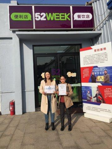 恭喜咸阳市方女士签约合作52week便利店,祝开业大吉!