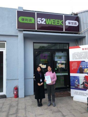 恭喜焦作市侯女士签约合作52week便利店,祝开业大吉!