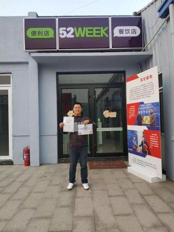 恭喜包头市赵先生签约合作52week便利店,祝开业大吉!