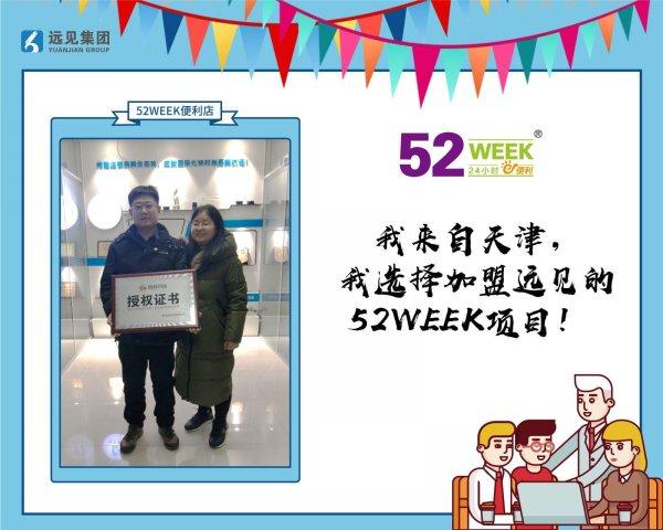 恭喜天津市李先生签约合作52week便利店,祝开业大吉!