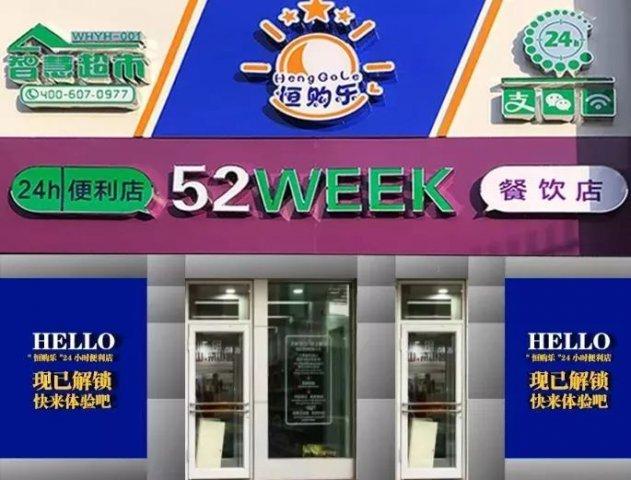 """新零售黑科技,文登首家""""智慧餐饮2.0+新零售""""52WEEK无人超市上线"""