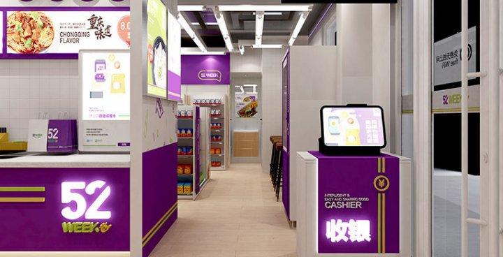 52WEEK品牌升级,智慧归来,开启未来O2O便利店模式