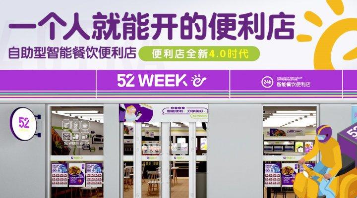 52week告诉你为什么便利店加盟为什么比自营优势大?