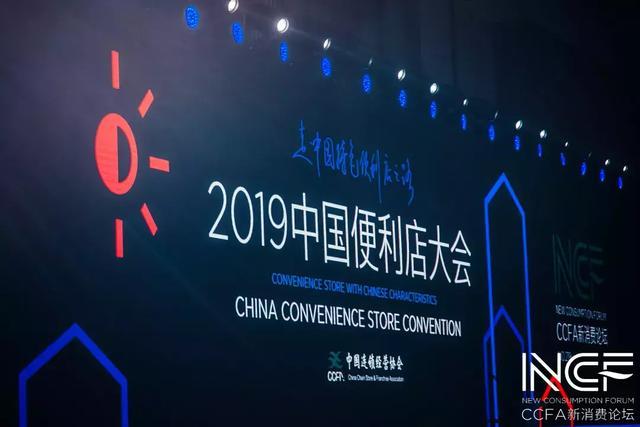 """从""""2019中国便利店大会"""" 看便利店行业发展趋势"""