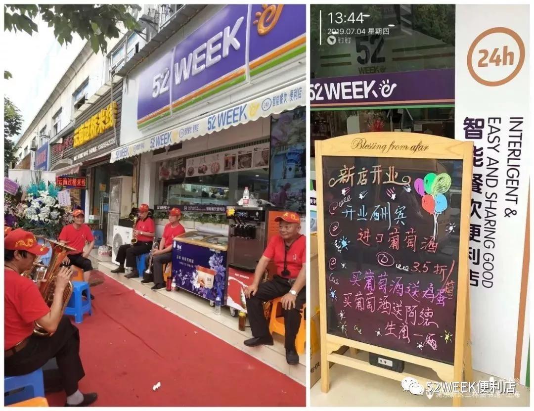 恭喜52WEEK便利店上海浦东店开业!