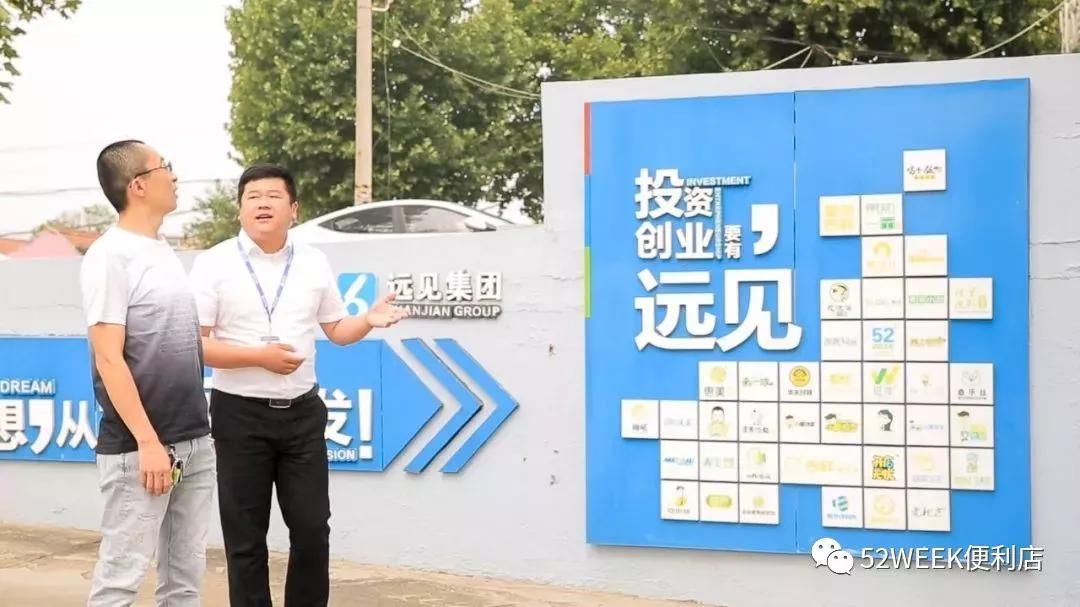 VLOG:加盟商刘先生的考察之旅,走进52WEEK便利店总部~