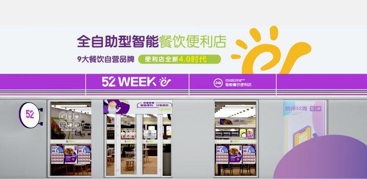 52week才不是普通的便利店,它是传统便利店升级者