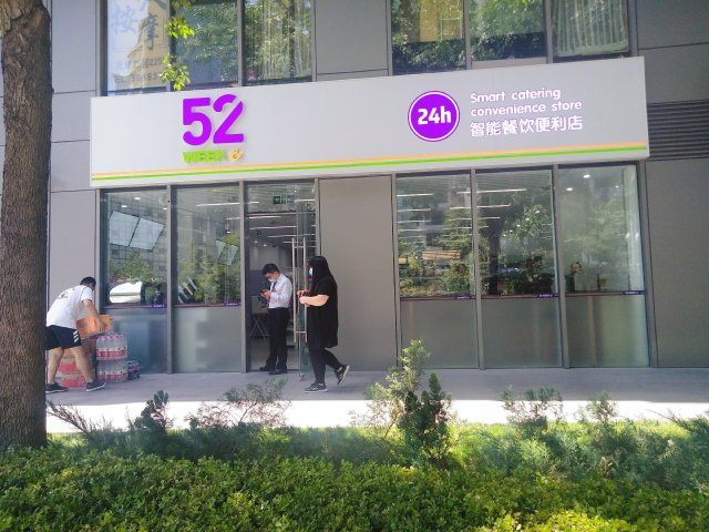 北京朝阳52SOHO店
