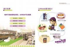 <b>深圳24小时便利店加盟有哪些选择 深圳便利店加盟品牌</b>